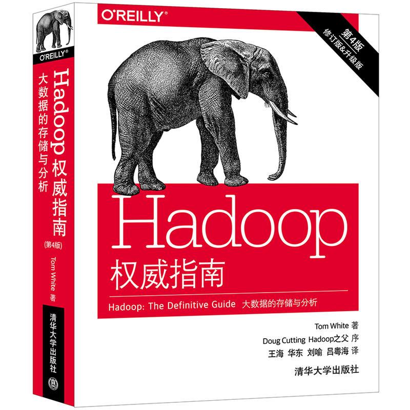 正版 Hadoop权威指南:大数据的存储与分析(第4版) 计算机 网络 软件工程 数据库 数据的存储与分析 配置开发 数据库原理