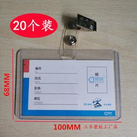 学生横式证件卡透明胸卡卡套硬工作证胸牌工作牌上岗证带夹子塑料