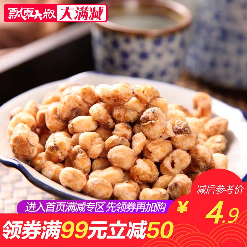 飘零大叔奶油咖啡玉米豆150g黄金豆休闲坚果零食小吃袋装爆米花