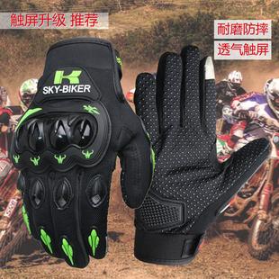 摩托车骑行触屏手套夏季防摔耐磨越野赛车透气机车装备骑士手套男