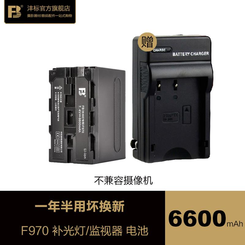 沣标F970补光灯电池送充电器座充监视器摄影摄像灯LED影室灯6600毫安大容量通用NP-F970 F770 F750 f970电池