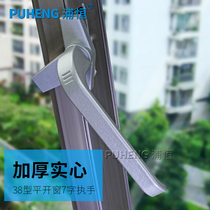 Pu Heng 38 Flat window handle old aluminum alloy doors and windows handles inside and outside push and pull on the suspension window handle lock buckle