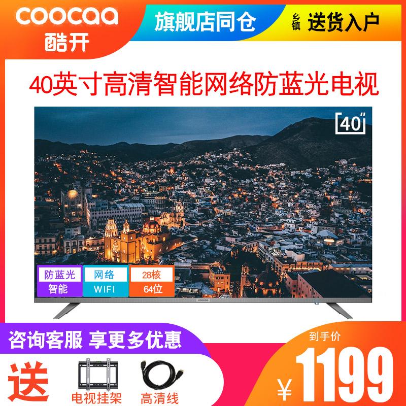 创维coocaa/酷开40K6S 平板40英寸智能网络wifi液晶彩电视机42 43