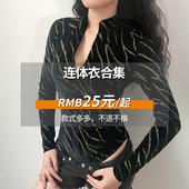 【春新势力周】OM潮人馆/连体衣专区 特惠25元起,不退不换