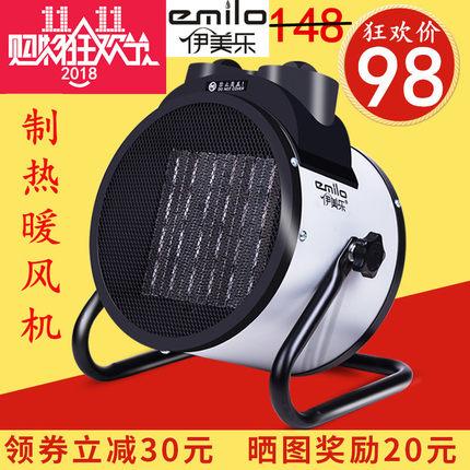 伊美乐暖风机家用大功率取暖器热风工业制热风机浴室电暖器烘干机
