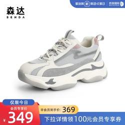森达2021秋季新款商场同款时尚旅游运动厚底休闲女老爹鞋3ES01CM1