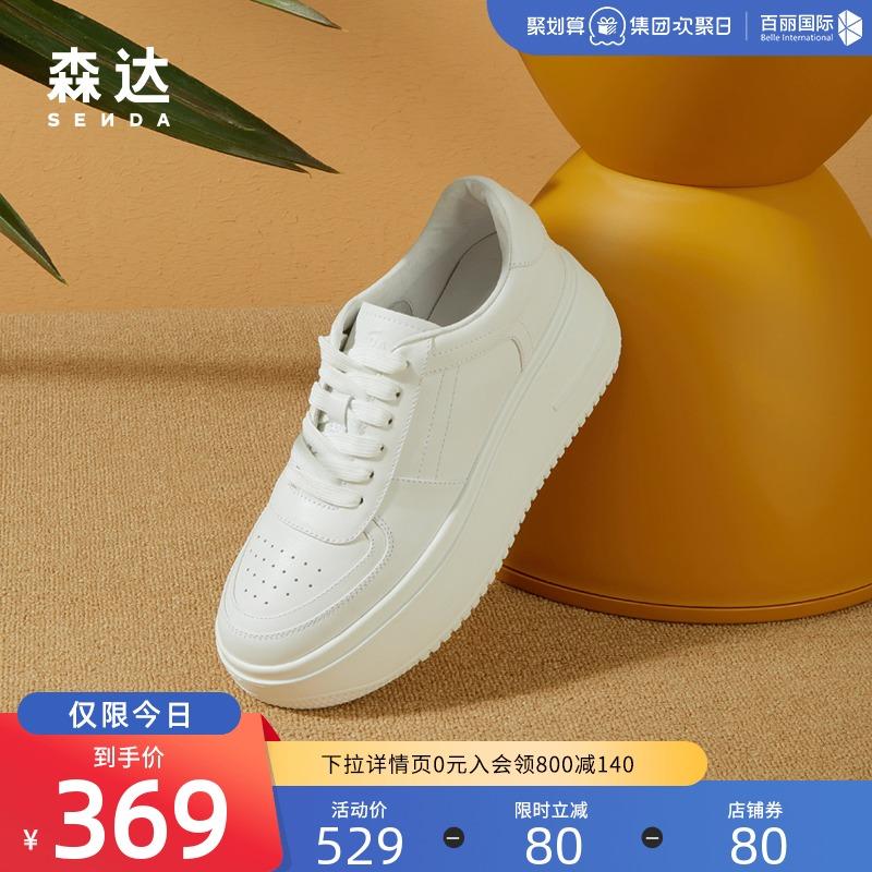森达2021秋新款商场同款时尚ins超火厚底休闲女小白鞋4K420CM1