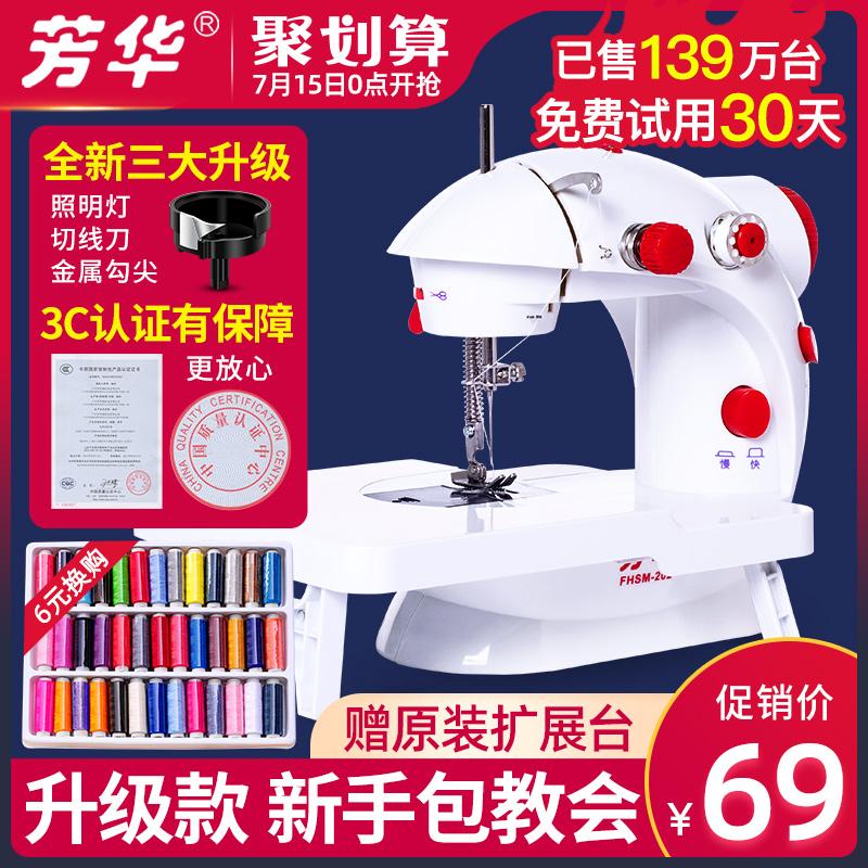 芳華202縫紉機家用電動迷你多功能小型手動吃厚微型腳踏縫紉機