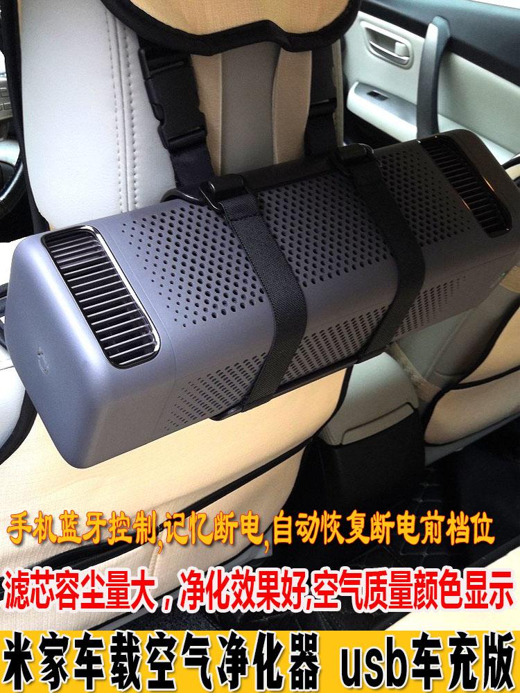 [小跳娃888车用氧吧,空气净化器]米家车载空气净化器usb车充版车用除月销量0件仅售329.9元