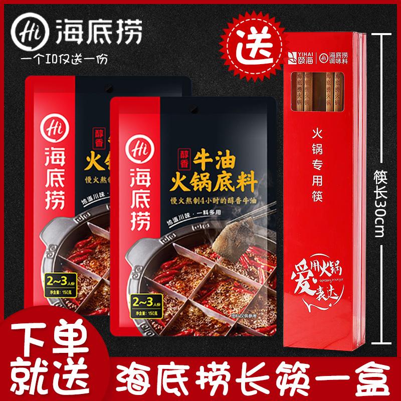 海底捞火锅底料醇香牛油150g*2家用小包四川麻辣烫香锅调料送捞筷