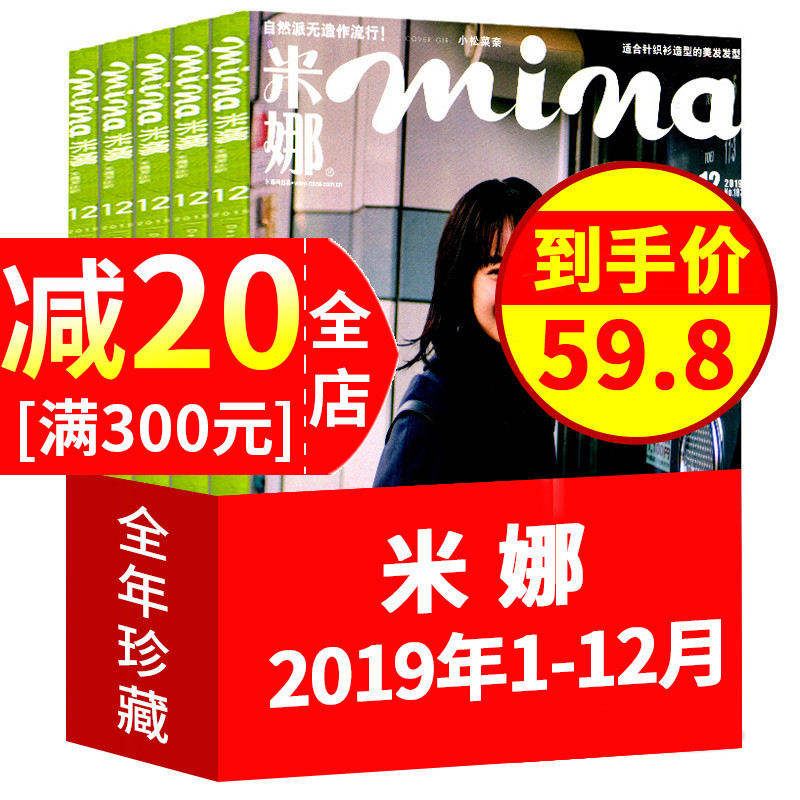 [all year collection in 2019] Mina Mina magazine, January 5 / 6 / 7 / 8 / 9 / 10 / 11 / December 2019, a total of 12 books, packing Japanese womens clothing, sweet style, fashionable womens clothing, matching with beauty womens clothing skills
