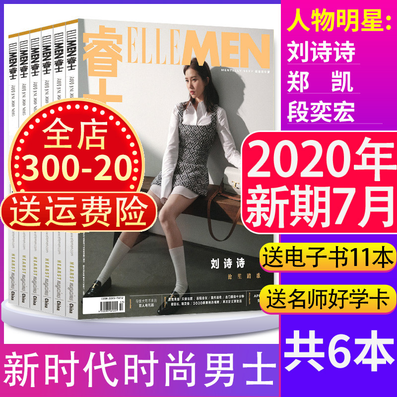 Ellemen Ruishi magazine in March / April / may 2020, 3 books in total, packing elite mens lifestyle books, new era mens books, fashion mens life magazines, Qianqiu Book franchise store