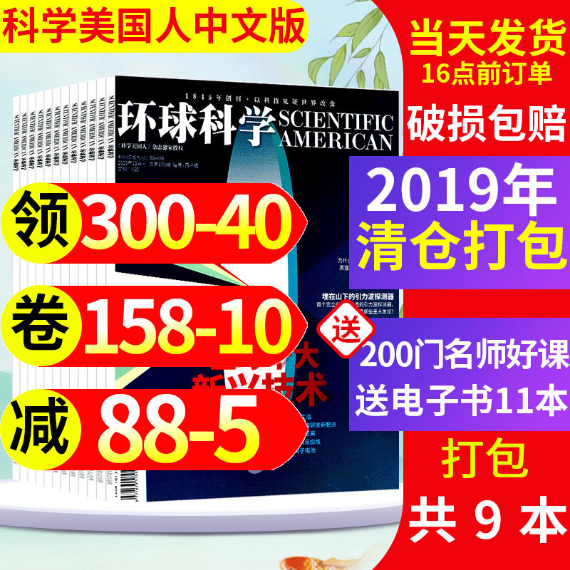 [collection in 2019] global science journal in 2019, 9 volumes packed, 2-6 / 7 / 8 / 9 / November, non-2018 bound special issue, science American Chinese edition, brief history of science popularization, science and technology operation papers published