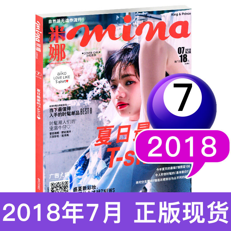 Mina Mina magazine, July 2018 cover, Komatsu cainai fashion womens summer clothing matching skills beauty books womens clothing beauty make-up classic, past periodicals, stock books