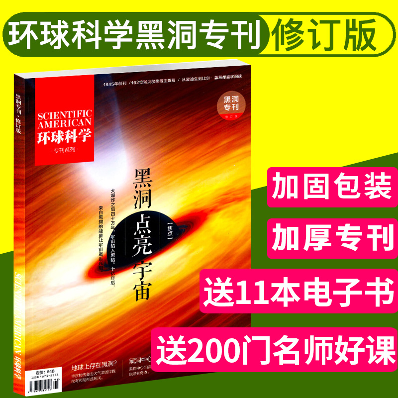 [in stock! 】Global science journal black hole special issue revised edition science American Chinese popular science journal natural science books popular science books