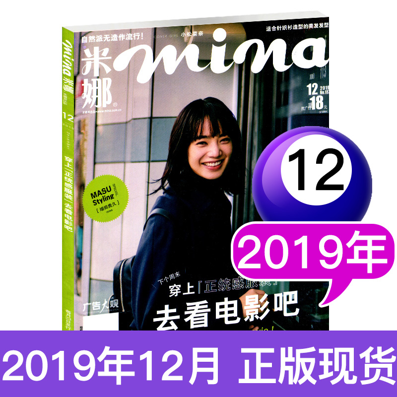 Quick delivery from stock! Included in the sales volume of Mina Mina magazine in December 2019 the 183th issue of Komatsu Chennai covers shenmulong / second-class splendor / Zenda guijiu interior page fashion womens Journal