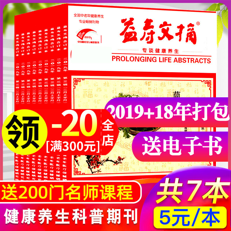 [a total of 16 issues will not be repeated at random] Yishou Digest magazine will be packed with health science periodicals, books promoting civilized and healthy lifestyle, leisure and health preserving prose, medium and long-term periodicals