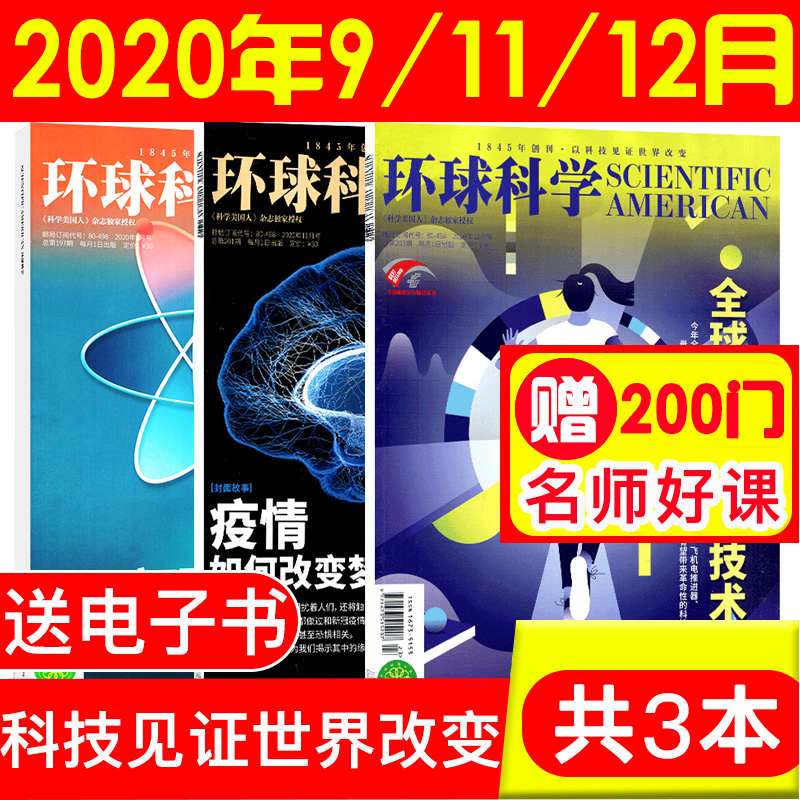 [3 new issues] global Journal of science, October / November / December 2020, non 2021 bound special issue, Scientific American Chinese version, brief history of popular science, secret papers on science and technology operation