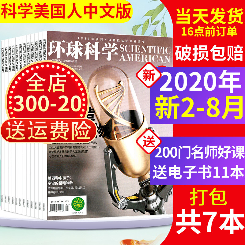 [new issue of 7] global science journal in January 2, 3, 4, 5, 6, July, 2020, a special issue of science American Chinese version of science popularization brief history of science and technology operation secret paper book