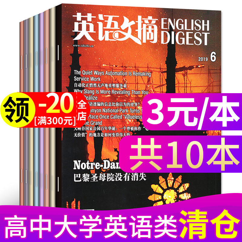 [high school college English 3 yuan / book, 10 copies in total] 2019-2017 English Digest magazine + English Street + air English classroom mixed clearance packing Chinese English bilingual translation extra-curricular reading teaching auxiliary books and periodicals