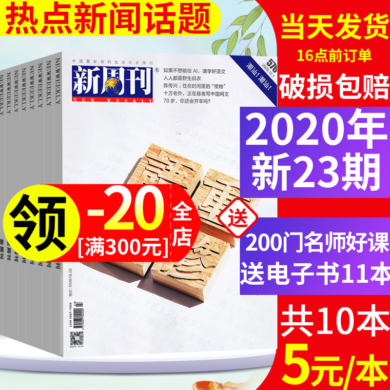 [clearance 5 yuan / copy, 10 copies in total] new weekly magazine 2020 issue 1 / 2 / 3 / 6 / 7 / 8 / 9 / 10 / 11 / 12 news and current affairs life hot books new perspective big market key words of the year