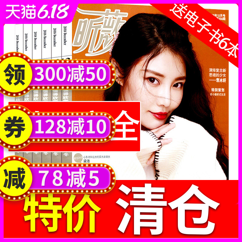 [complete cover 2 yuan / book clearance] vivi magazine, Xinwei magazine, January 6-9 / 11 / December 7, 2018, packaging fashion, womens summer wear, womens clothing, beauty and makeup skills