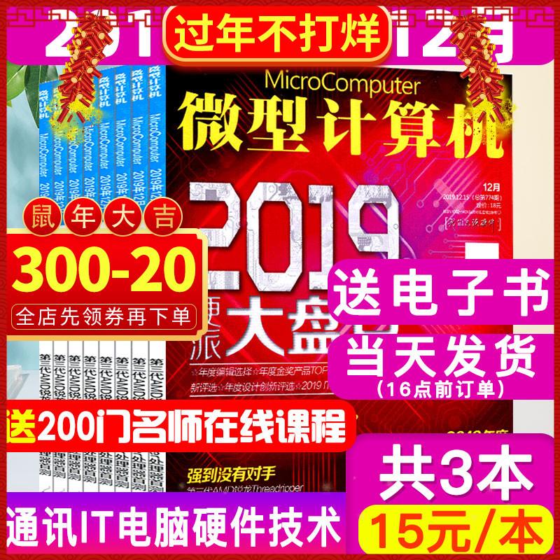 【新期3本】微型计算机杂志3本打包2019年11月下/12月上下数码通讯IT电脑硬件技术科技资讯杂志书籍图书互联网科技期刊锐龙处理器