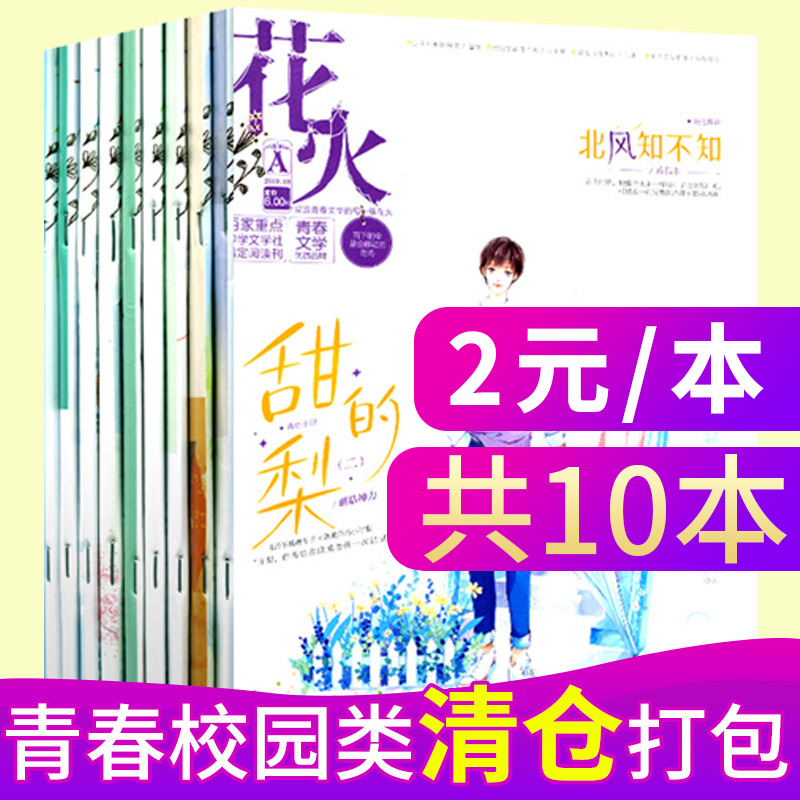 [2 yuan / book, 10 copies in total] [clearance] youth campus romance series random packing period number of non repeated youth campus novels back issue charming culture campus youth romance novels