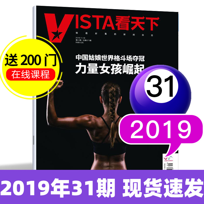 Vista see the world magazine November 18, 2019 issue 31 total issue 471 Chinese girl world arena champion girl rising hot political news financial business social journal [single]