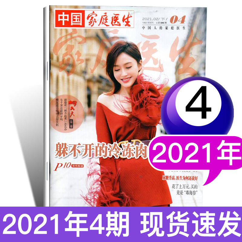 The 11th issue of Chinese Journal of family doctors health care in June 2020 [single edition]