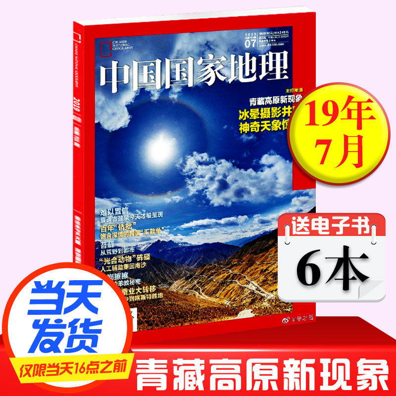 National Geographic magazine of China, July 2019, issue 705: new phenomena on the Qinghai Tibet Plateau - ice halo photography blowout, magical astronomical phenomena amazing, natural, human, historical, geographical and tourism journal [single]