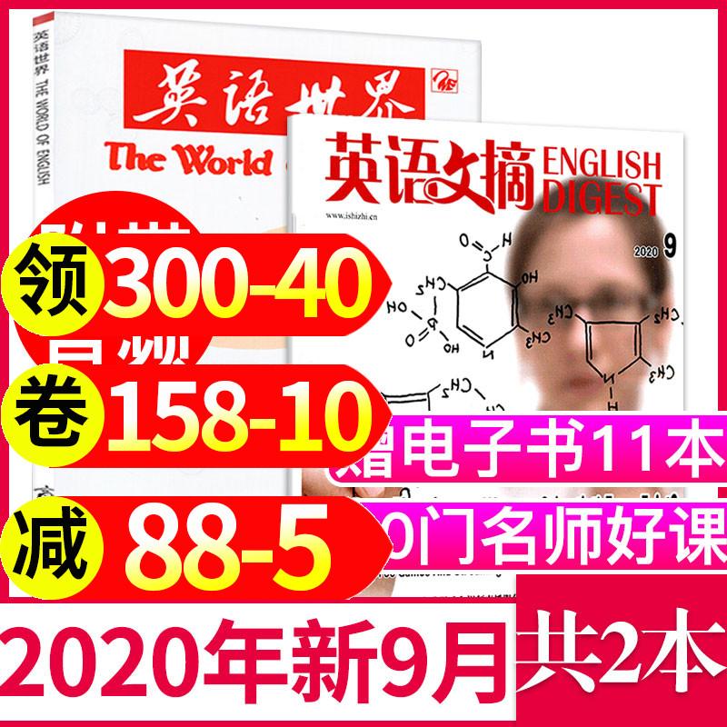 【新期2本】英语文摘杂志2020年9月+英语世界杂志2020年9月打包 大学版英语双语英文学习四六级考研时事热点过期刊课堂内外