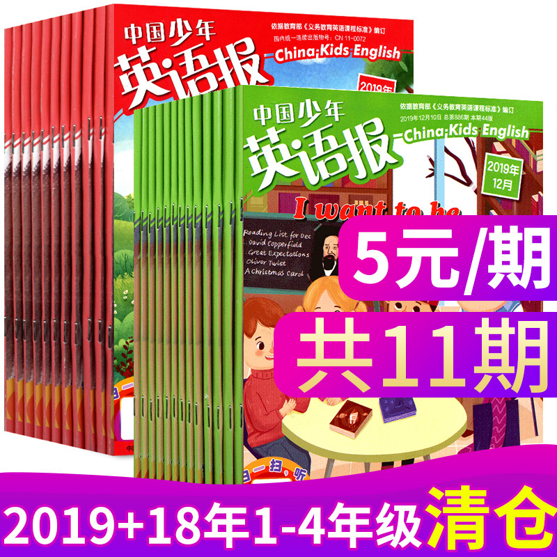 [5 yuan / issue, clearing and packing, 8 copies in 11 months] teaching aids for English pronunciation of Chinese and English bilingual words for primary school students in grade 1-2 / 3-4 reading at random in 2019 + 2018