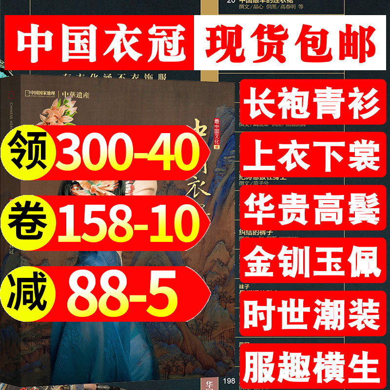 [in stock] China clothing and clothing Chinese heritage magazine 2018 China National Geographic series supplement album Chinese traditional Hanfu clothing clothing and clothing culture promotion of Chinese traditional costume Cosplay reference journals are free of mail