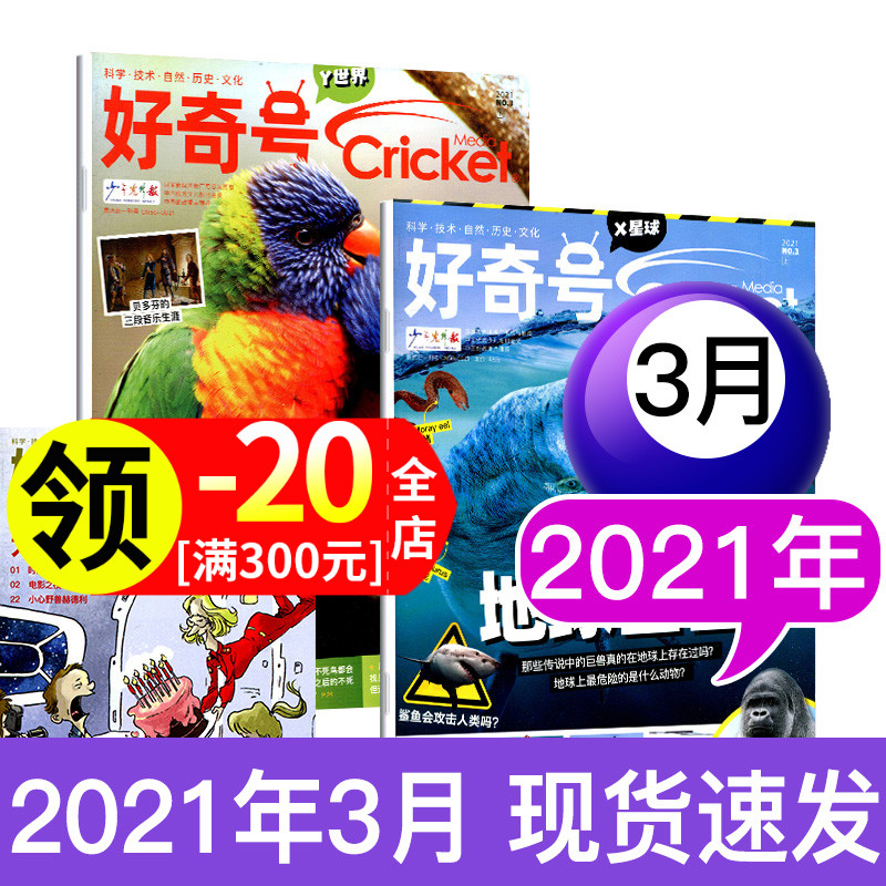 [3 bilingual pamphlets] March 2021 Muse ask Chinese edition of curiosity magazine