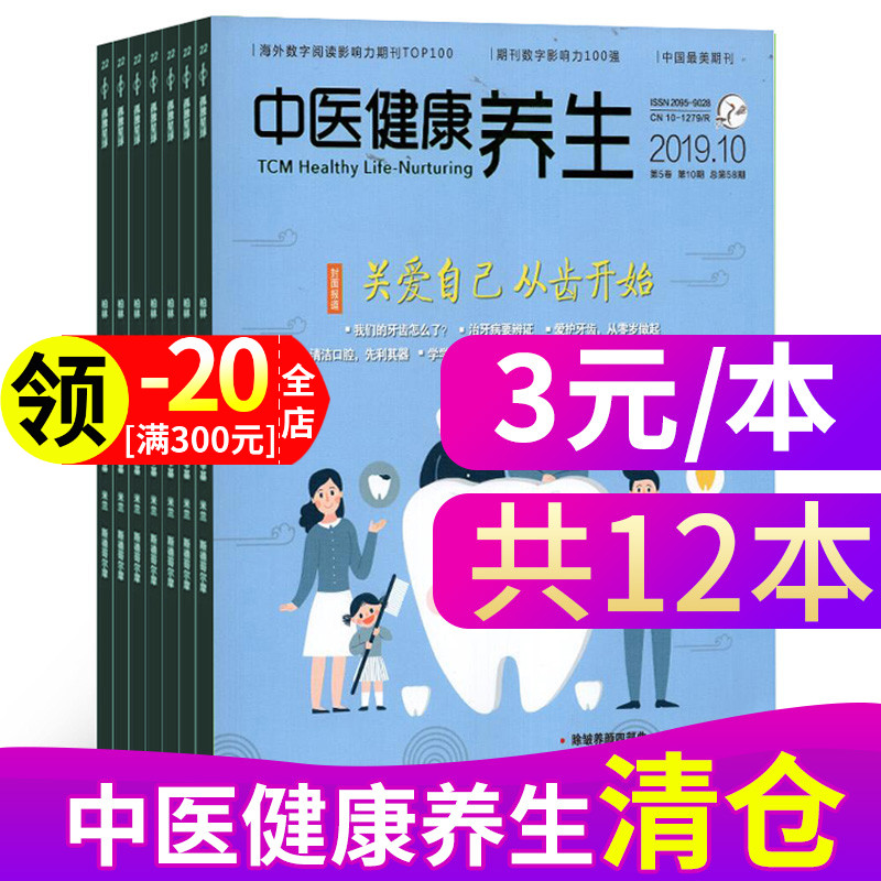 [3 yuan / the number of this issue is not repeated, 12 copies in total] Journal of health preservation of traditional Chinese medicine / special health / health care and life 2020 / 2019 package of traditional Chinese medicine culture health preservation family life modern health preservation