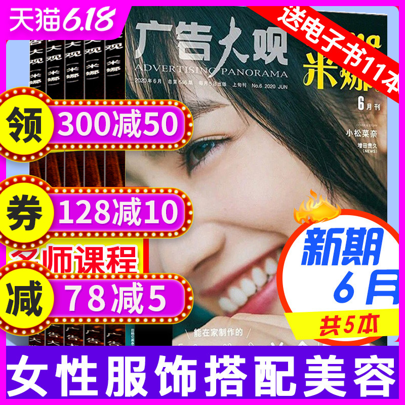 [pure 2020] Mina magazine in January, February, April, may and June, 2020, 5 books in total, packing fashion, urban womens clothing, matching clothing, beauty and health journals, overdue books, non world fashion Garden
