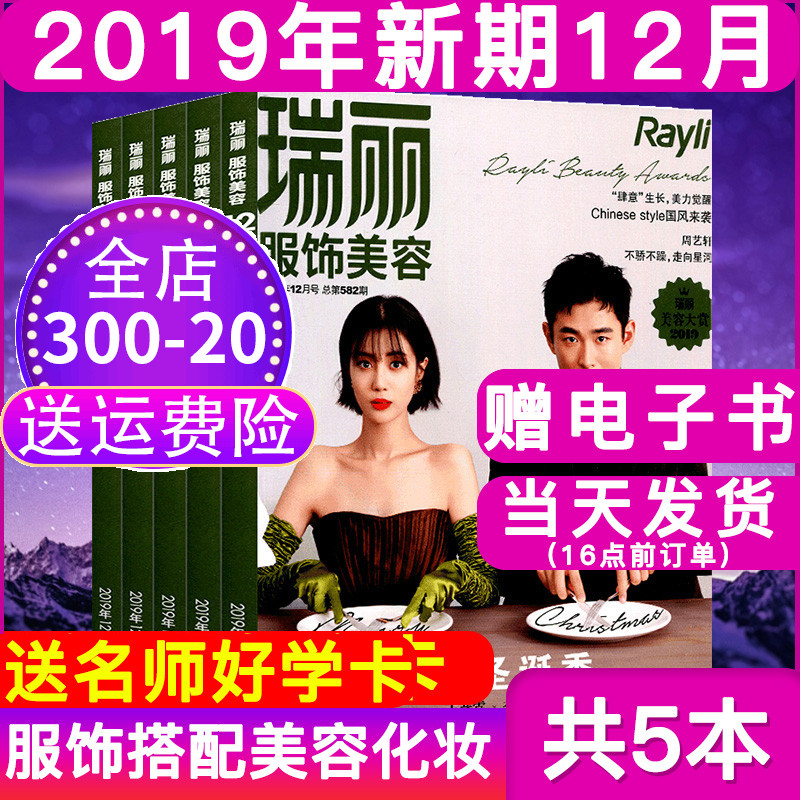 [pure 2019] Ruili clothing and beauty magazine, January 2 / 5 / 7 / 9 / 10 / 11 / December 2019, a total of 8 packaged beauty secrets, fashionable womens clothing, matching with womens beauty and make-up treasures, fashion magazines