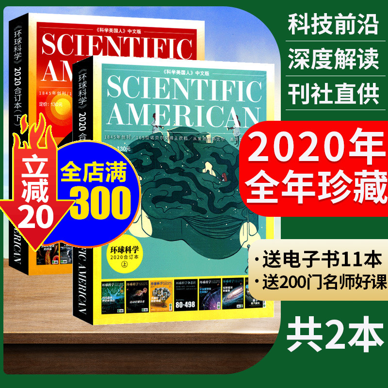[annual collection] global science bound journal from January to June / July to December 2020, a total of 2 non-2019 annual Youth Edition bound undergraduate science American Chinese popular science and technology non everything Journal