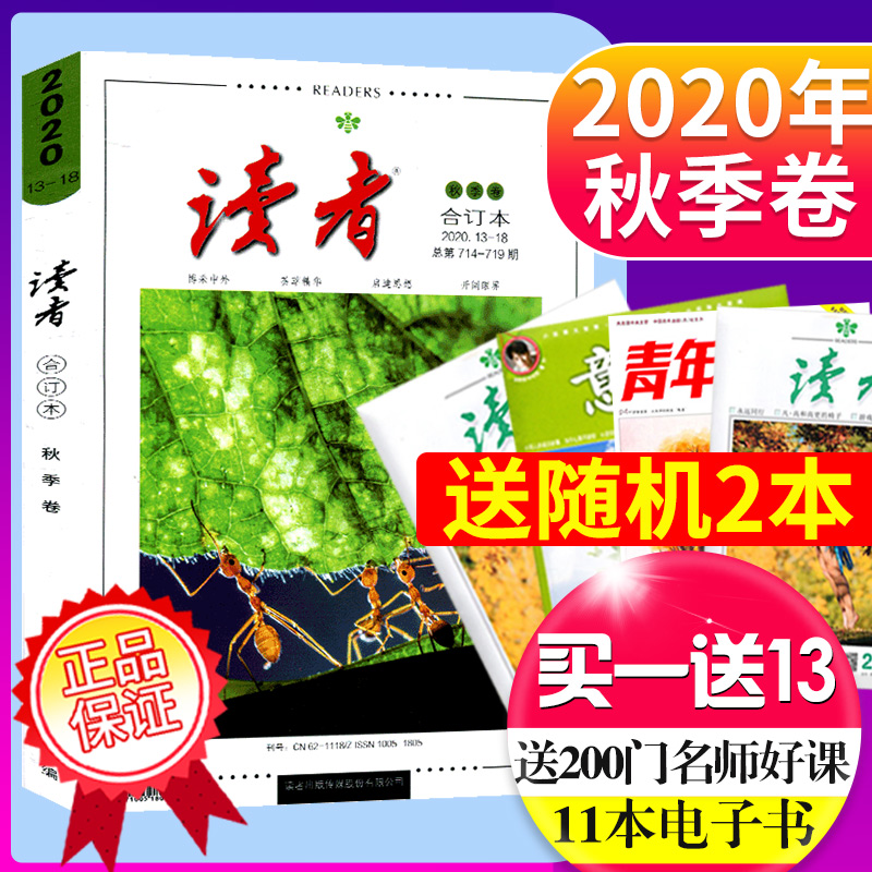 [2 for free] readers subscribe to spring volume 1-6 in 2020, not 2019 full set of Yilin Youth Edition composition materials youth digest Campus Edition inspirational reading secondary school students periodicals extracurricular reading books