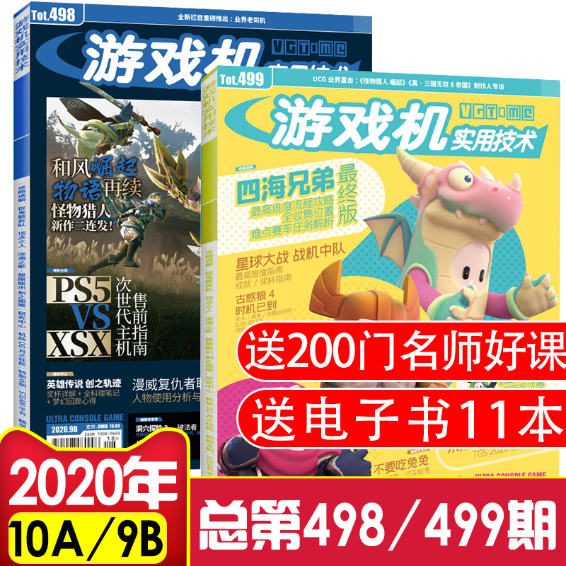 [2 copies in stock] UCG game machine practical technology magazine in 2020 9b / 10A total 498 / 499, packaging the four seas brothers, the track of the four creation manwei iron man VR game strategy Journal