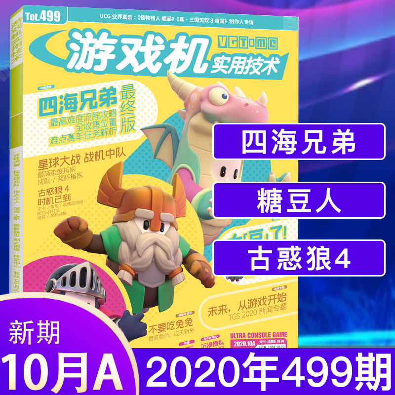 Practical technology of UCG game machine October 2020 a total issue 499 issue of the four seas brothers ancient puzzle wolf 4 creation track tangdouren game strategy Journal