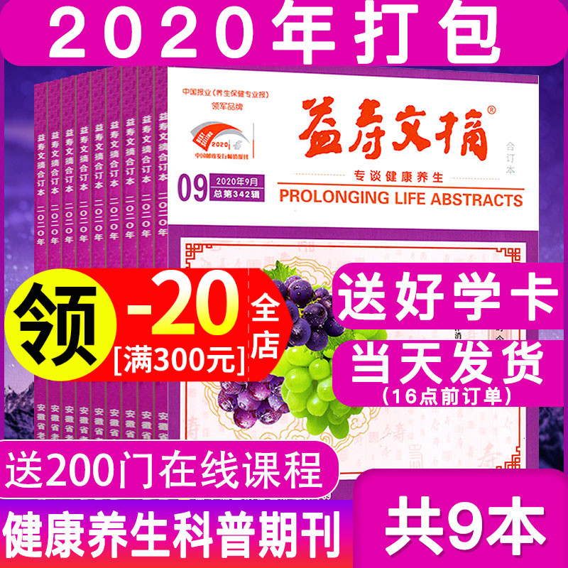 [11] Yishou Abstract magazine, July 8 / 10 / 12-16 / 18 / 19 / 20, 2019, health knowledge, self-care knowledge, necessary life guidance for modern families