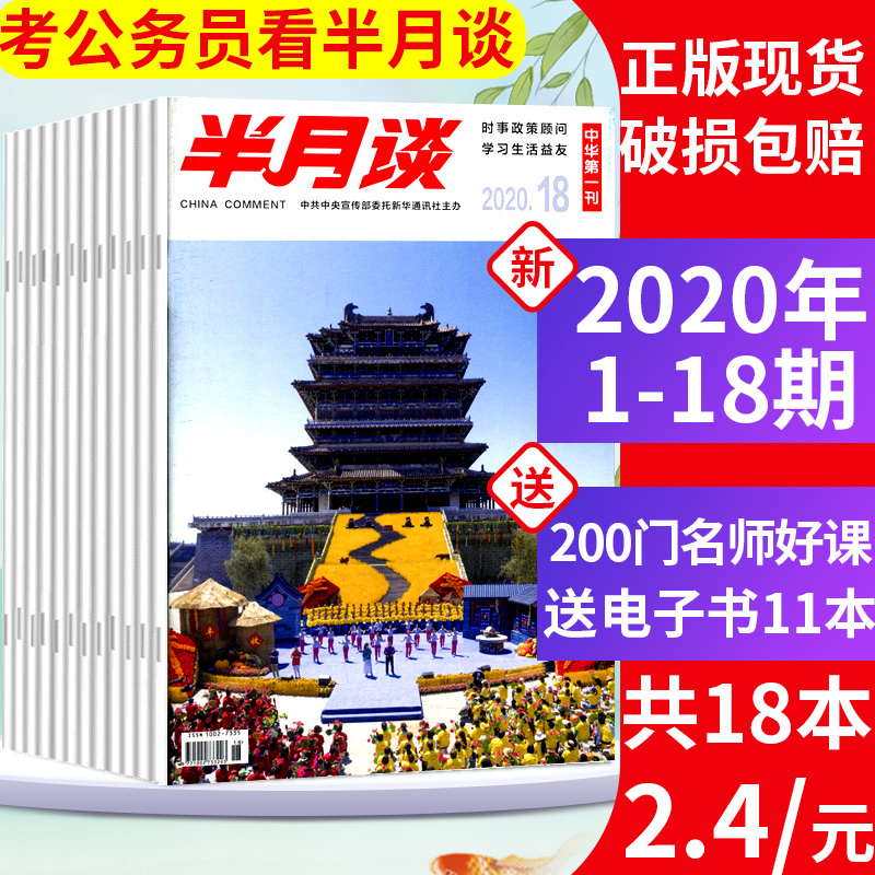 [2.4 yuan / book, 16 copies in a row] bimonthly talk magazine, January August 2020, issue 1-15 / 16, packaging flagship store public examination application model article hot spot analysis of civil service examination news current events not subscription in 2019