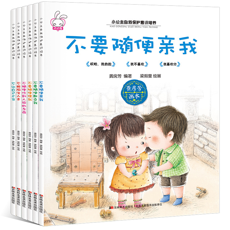 Dont kiss me, touch me and bully me! Kindergarten picture book childrens 3-6-year-old childrens early education story book dont walk with strangers girl safety education book [childrens book]
