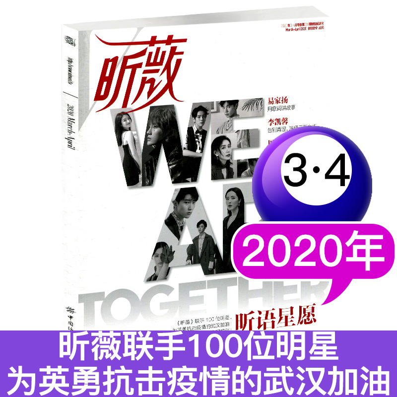 [new issue in stock] vivi Xinwei magazine in March and April 2020, Xinyu star is willing to join hands with 100 stars to cheer on Gongyongs epidemic fighting Wuhan and other fashion womens journals [single]