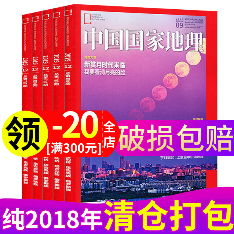 [full cover, pure, 7 copies in 2018] National Geographic magazine of China in february-4 / 8 / 9 / 11 / December 2018, the flagship stores Encyclopedia of geography expired, packed and genuine human history
