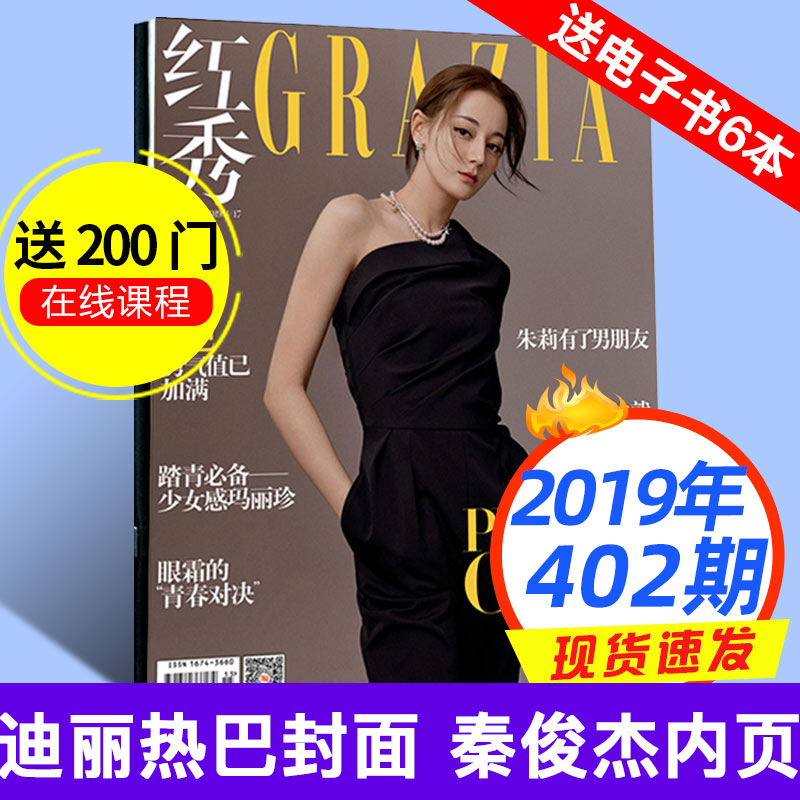 [Di Li Reba cover Qin Junjie inside] red show magazine, April 17, 2019, 402 issue of womens entertainment stars fashion clothing magazine [single]