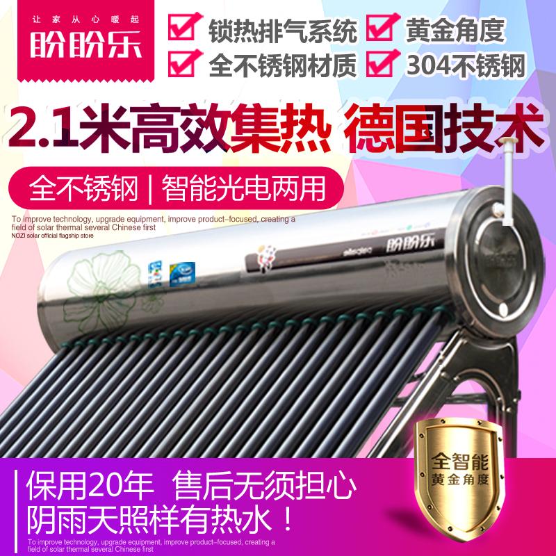 Panpan музыка солнечной энергии горячая вода устройство водяной бак нержавеющей стали бытовой электрический отопление золотую медаль автоматический новый тип фиолетовое золото трубка