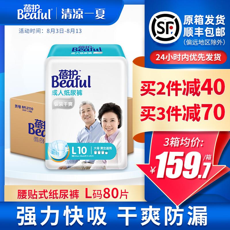 【特价】蓓护BFL2110银装干爽成人纸尿裤L码80片箱老年人大码尿布